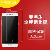 兩片裝 OPPO A57 A77 透明 非滿版 全膠 鋼化膜 手機保護貼 防爆 高清 螢幕保護貼 保護膜