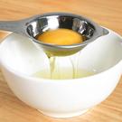 蛋黃 蛋清 304不鏽鋼 分蛋器 蛋液 過濾器 料理 烘焙 加工 不鏽鋼蛋清分離器 【K064-1】米菈生活館
