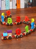 兒童木質數字小火車拼裝組合早教木制拖拉智力積木玩具車1-3-6歲   智能生活館