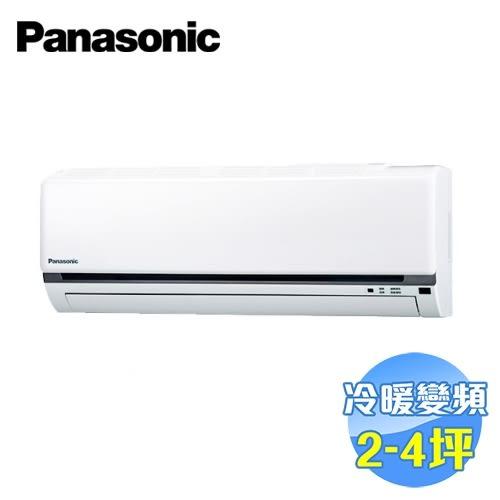 國際 Panasonic 單冷定頻一對一分離式冷氣 CS-N28C2 / CU-N28C2