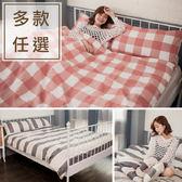 無印風 宜家系列 100%精梳純棉 雙人加大床包兩用被五件組 多款任選