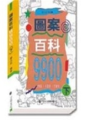 (二手書)圖案百科9900(下)