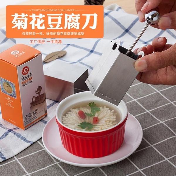 豆腐刀 304不銹鋼菊花豆腐刀模具豆腐切絲模具廚房模具文思豆腐模具盤飾 宜品