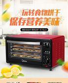 食品烘乾機家用小型乾果機水果蔬菜食物風乾機全自動  ATF 魔法鞋櫃