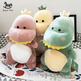交換禮物超軟可愛恐龍公仔可咬布偶娃娃兒童公主抱睡抱枕小號女生毛絨玩具 igo生活主義