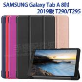 【卡斯特保護套】三星 SAMSUNG Galaxy Tab A 8吋 2019版 T290/T295 平板專用 三折側掀皮套/支架斜立-ZW