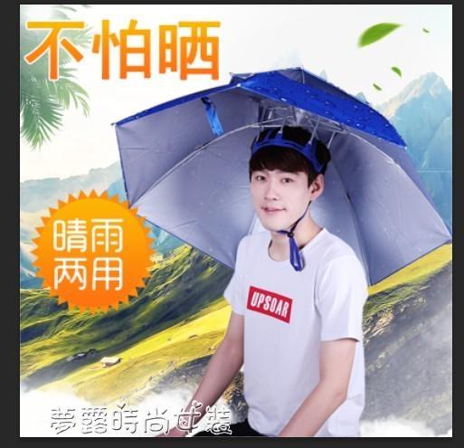 釣魚傘帽 釣魚傘帽頭戴傘雨傘帽防曬折疊頭頂傘雙層大號戶外帽子傘 【快速出貨】