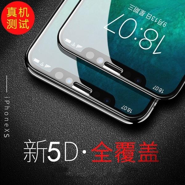 iPhone Xs 鋼化膜 5D曲面全屏覆蓋 手機保護膜 硬邊 弧邊曲屏 滿屏螢幕保護貼 玻璃貼 蘋果Xs