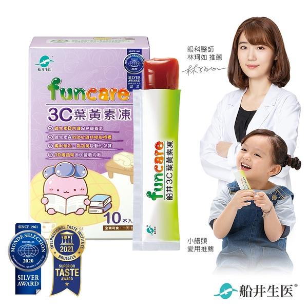 【船井】3C葉黃素凍 果凍三兄妹Q彈 -體驗組(10包) -全素可食