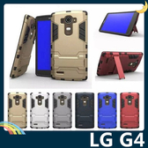 LG G4 H815 變形盔甲保護套 軟殼 鋼鐵人馬克戰衣 防滑防摔 全包款 帶支架 矽膠套 手機套 手機殼