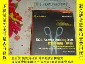 二手書博民逛書店微軟.NET程序員系列《SQL罕見Server 2000與XML