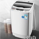 小型洗衣機 6/7KG全自動洗衣機 家用波輪帶熱烘干迷你小型滾筒甩干宿舍YYJ 麥琪精品屋