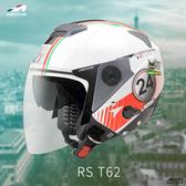 [安信騎士] 法國 ASTONE RS T62 白綠 半罩 安全帽 內置墨片 內襯全可拆洗