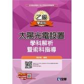乙級太陽光電設置學科解析暨術科指導(2020最新版)