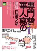 專門替華人寫的圖解日語文法:把「字尾變化」融入「說日語」的第一本書! (附 東京標..