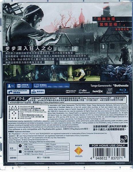 【玩樂小熊】現貨中 PS4 遊戲 邪靈入侵 The Evil Within 中文版