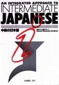 (二手書)中級の日本語