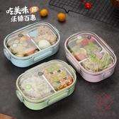 便當盒保溫袋飯盒帶蓋分格餐盒【櫻田川島】