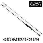 漁拓釣具 OGK HCS56 HAZECRA SHOT 5尺6 (根魚竿)