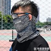 防曬圍脖套男薄款冰絲頭巾頭套女自行車騎行面罩釣魚包頭面巾裝備 快意購物網