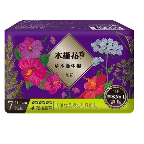 木槿花草本衛生棉 -暖宮41.5cm 7片