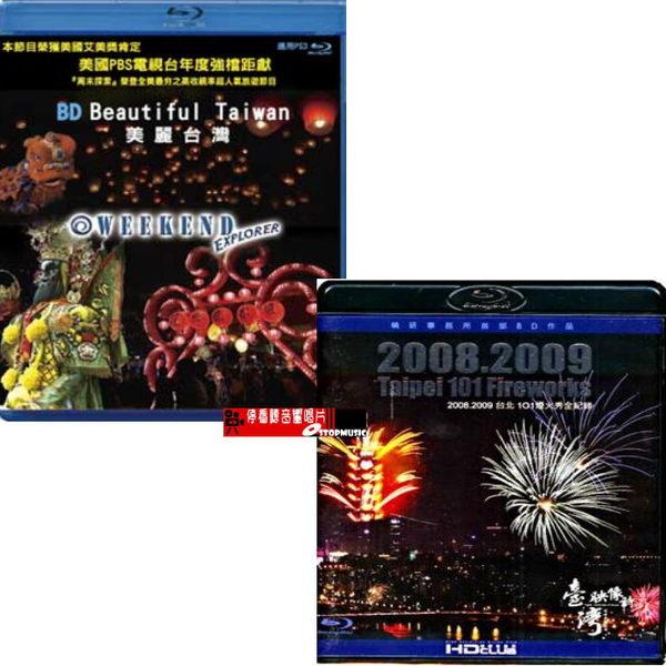 【停看聽音響唱片】【BD】2008.2009台北101煙火秀全記錄+美麗台灣  限量特賣699元