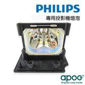【APOG投影機燈組】適用於《A+K AstroBeam S110》★原裝Philips裸燈★
