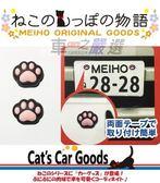 車之嚴選 cars_go 汽車用品【ME70】日本進口 黑貓物語 貓腳掌印造型 車用牌框螺絲帽套(2入)