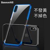 倍思 iPhone Xs XR XsMax 手機殼 電鍍 PC 硬殼 全包 透明 保護殼 簡約 超薄 不發黃 保護套