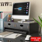 跨年趴踢購熒屏增高-墊高電腦顯示器增高架底座桌面收納辦公室臺式簡約屏幕雙層置物架