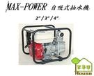 """[ 家事達 ] MAX-POWER - ZB50 自吸式抽水機2"""" 特價"""