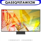 回函贈《結帳打85折》三星【QA55Q95TAWXZW】55吋QLED直下式4K電視
