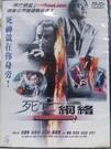 挖寶二手片-E02-002-正版DVD-華語【死亡網路】-孫耀威 任達華 林家棟 陳蕙明(直購價)