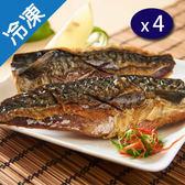挪威鯖魚片(100~120±5%/片)X4【愛買冷凍】
