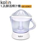 Kolin歌林 1.2L鮮活榨汁機 KJE-UD857