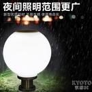 太陽能燈戶外庭院燈大門柱子燈圍墻燈圓球燈LED柱頭燈防水路燈 京都3C