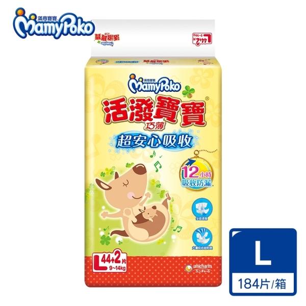 滿意寶寶 活潑寶寶紙尿褲L(184片/箱)-箱購