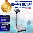 秤 磅秤 電子秤  APP-ll 高精度電子計重台秤 中台面 40X50 CM