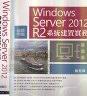 二手書R2YB 2016年11月初版七刷《Windows Server 2012