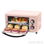 220V長虹烤箱家用小型烘焙小烤箱多功能全自動迷你電烤箱蛋糕面包紅薯 科炫數位