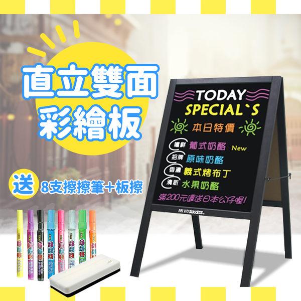 宣傳利器~成功 直立雙面彩繪板 送八支擦擦筆+板擦告示板/落地板/廣告版/菜單板/宣傳板/黑板