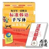 標準韓語手寫體臨摹字帖 贈活頁臨摹紙韓國語字帖【君來佳選】