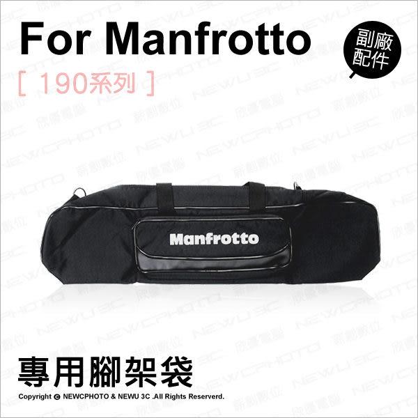 Manfrotto 曼富圖 190 系列 專用腳架袋 通用 提袋 代用袋 背袋 70cm★刷卡★薪創