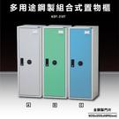 【辦公收納嚴選】大富KDF-210T 多用途鋼製組合式置物櫃 衣櫃 零件存放分類 耐重 台灣製造