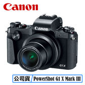 9/30前送32G記憶卡+原電 3C LiFe CANON PowerShot G1 X Mark III 數位相機 G1XIII 相機 台灣代理商公司貨