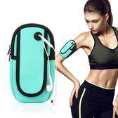 跑步運動臂包放手機臂套男女手腕包健身臂袋6寸手機通用手臂包【俄羅斯世界杯狂歡節】