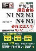 精裝本 精修版 新制日檢!絕對合格 N1,N2,N3,N4,N5必背文法大全(2