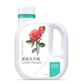 植淨美濃縮洗衣精-玫瑰甜心香氛2250ml【愛買】