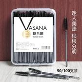 100只盒裝 睫毛刷子眉刷螺旋卷化妝刷一次性眉梳睫毛梳女化妝工具