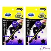 日本Dr. Scholl爽健 QttO 加強骨盆 階段式 減壓睡眠機能 包臀襪 (M/L)【RH shop】日本代購